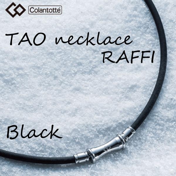 コラントッテ(Colantotte)TAO ネックレス RAFFI 【ブラック】
