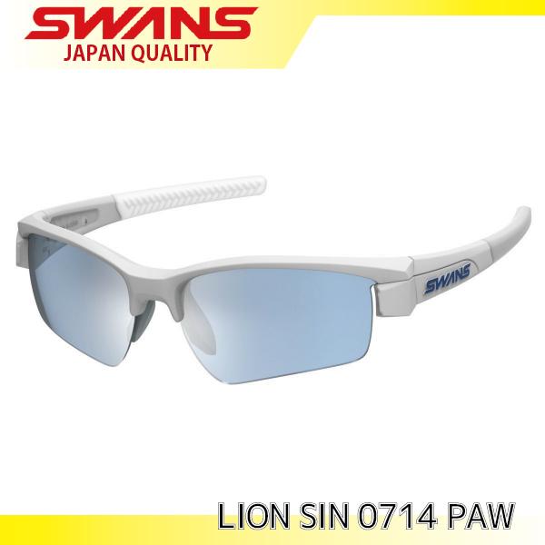 SWANS スポーツサングラス LION SIN 0714 PAW