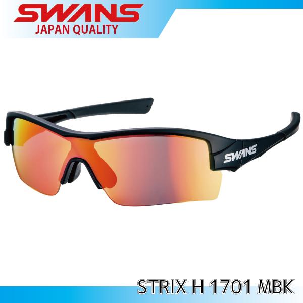 SWANS スポーツサングラス STRIX H 1701 MBK ミラーレンズモデル