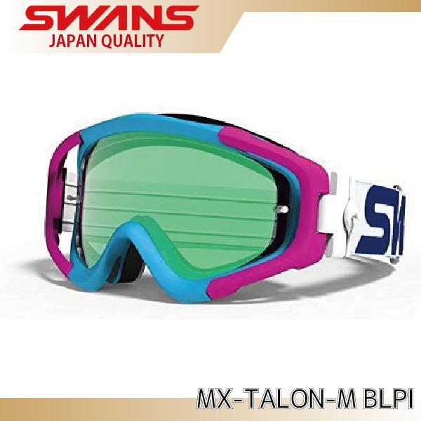SWANS ダートゴーグル MX-TALON-M BLPI ミラータイプ