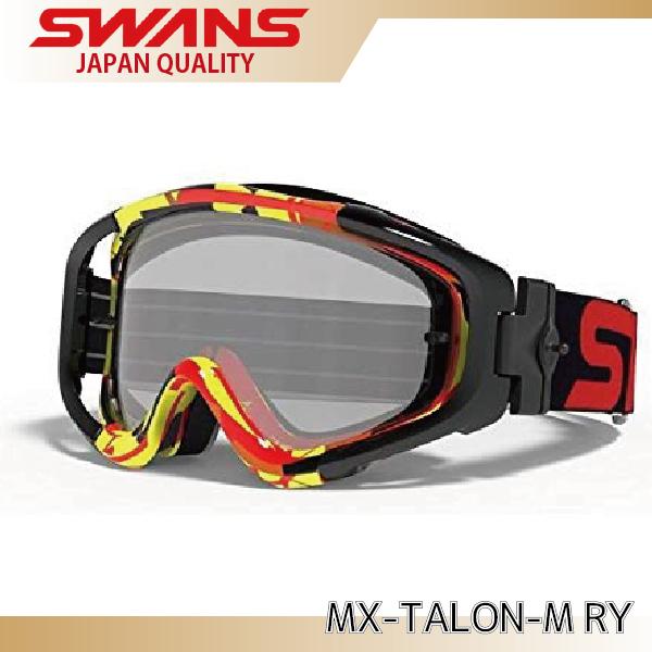 SWANS ダートゴーグル MX-TALON-M R/Y ミラータイプ