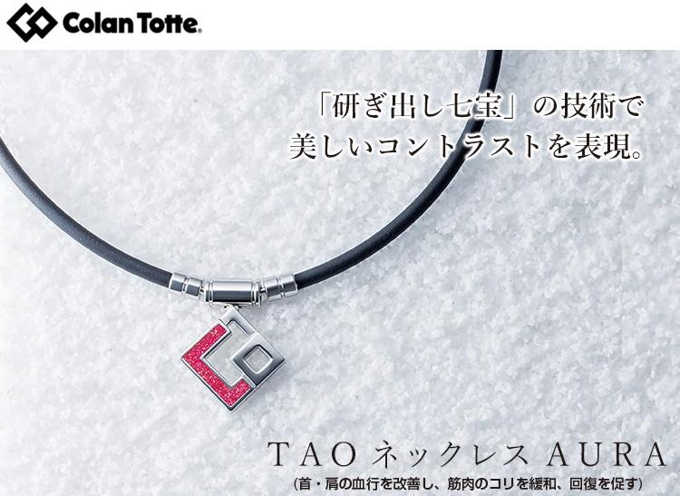 コラントッテ(Colantotte)TAO ネックレス AURA 【レッドラメ】