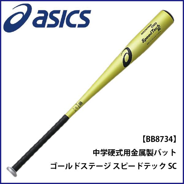 アシックス 中学硬式用金属製バット ゴールドステージ SPEED TECH SC [BB8734]