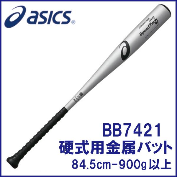 アシックス 硬式用金属製バット ゴールドステージ SPEED TECH QR FL [BB7421]