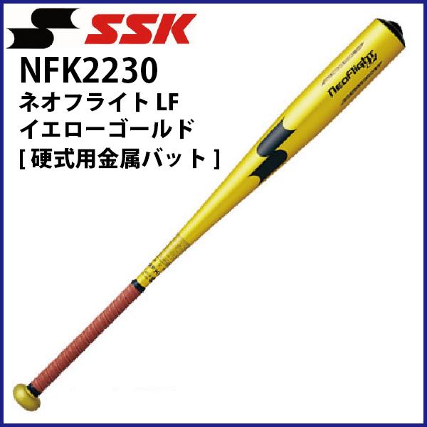 SSK エスエスケイ 硬式 金属製 バット ネオフライト LF [NFK2230]