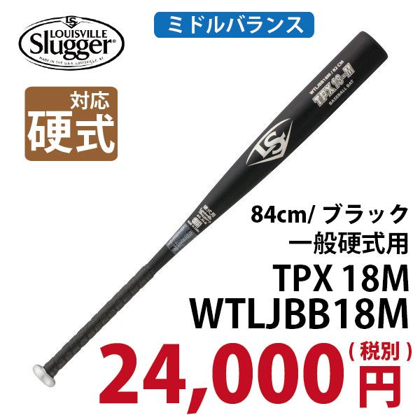 【LouisvilleSlugger】TPX 18M 一般硬式用 ブラック 84cm/900g以上 [WTLJBB18M]