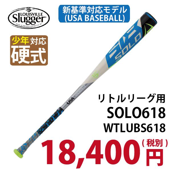 【LouisvilleSlugger】SOLO618 リトルリーグ用 ホワイト×シルバー [WTLUBS618]