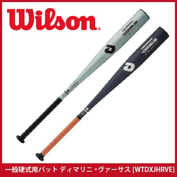 日本最級 【ウィルソン/willson】一般硬式用 ディマリニ・ヴァーサス[WTDXJHRVE], トラタニ:b97c100f --- clftranspo.dominiotemporario.com