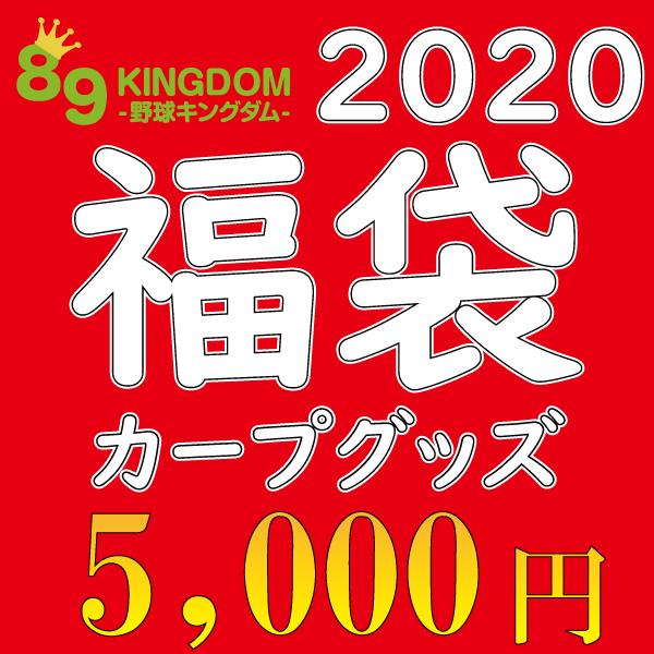 広島東洋カープ 数量限定2020新春カープグッズ福袋 5000円
