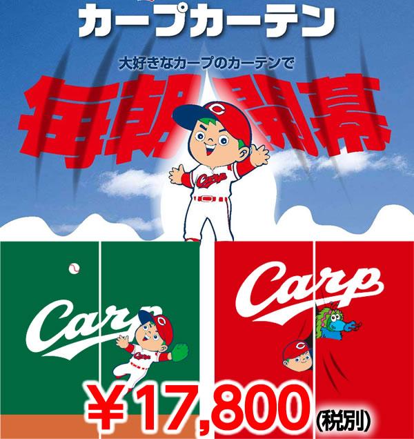 広島東洋カープグッズ カープカーテン 掃き出し窓向け 巾100cm 丈200cm