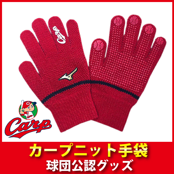 カープ×ミズノ手袋 吸湿発熱で温かい 捧呈 スーパーSALE 広島東洋カープグッズ ミズノ 12JREC0062 カープニット手袋 税込