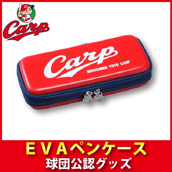 学校や塾で使ってね 広島東洋カープグッズ 激安特価品 売り出し EVAペンケース