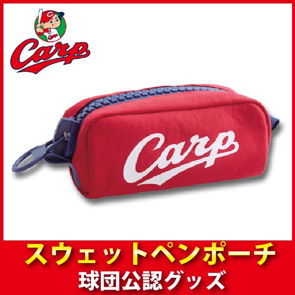 愛用の文房具を持ち運ぼう 開催中 広島東洋カープグッズ 信用 スウェットペンケース