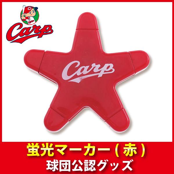 びっくり星型の蛍光マーカー! 広島東洋カープグッズ 蛍光マーカー(赤)