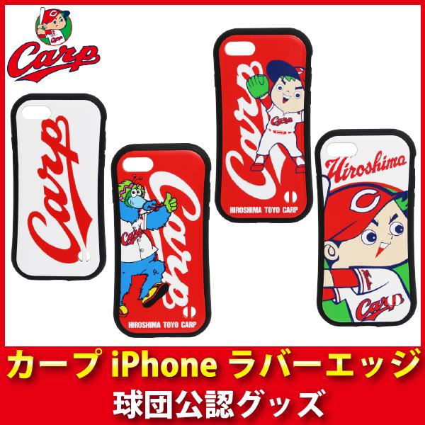 carp iphone 7 case