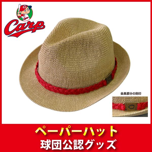 히로시마 동양 잉어 케이크 종이 모자/종이 섬유/모자/히로시마 잉어