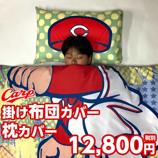 広島カープ公認 掛け布団カバー&枕カバーセット