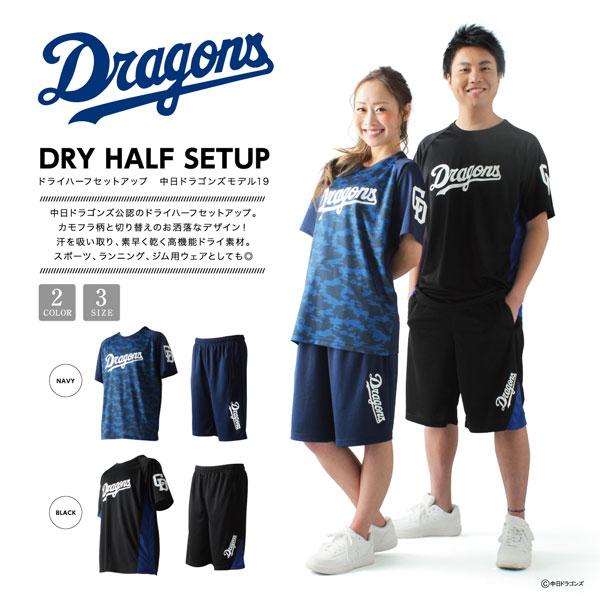 中日ドラゴンズグッズ 19'ドライハーフセットアップ