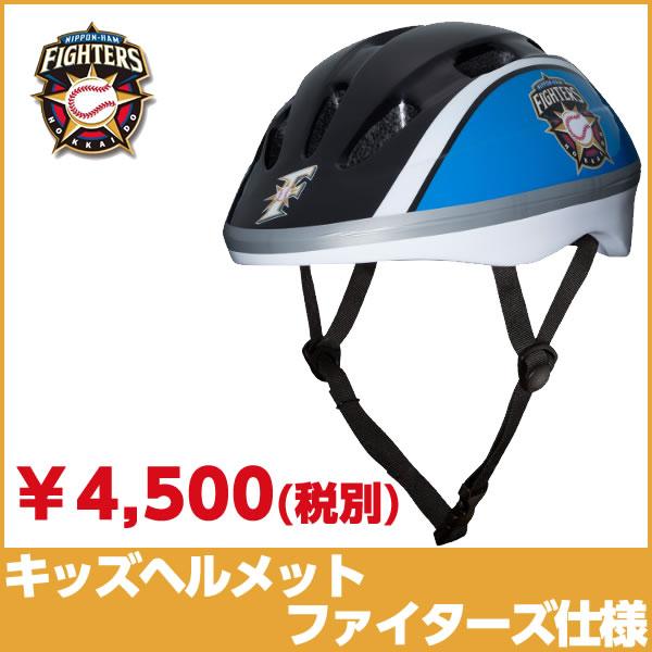홋카이도 일본 햄 파이터스 상품 키즈 헬멧