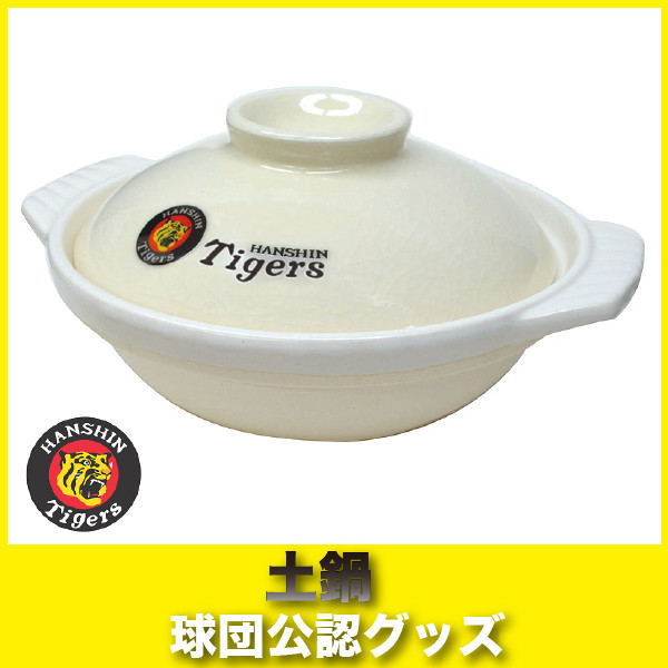 阪神タイガースグッズ 土鍋