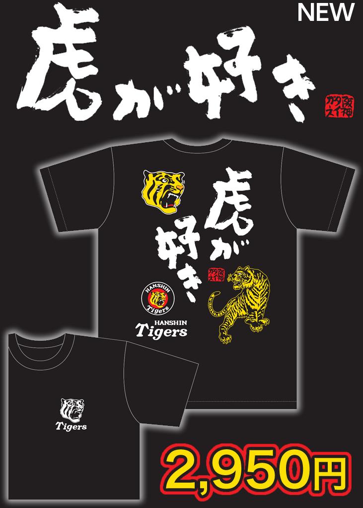 한신 타이거스 상품 NEW 타이거 등 T-셔츠