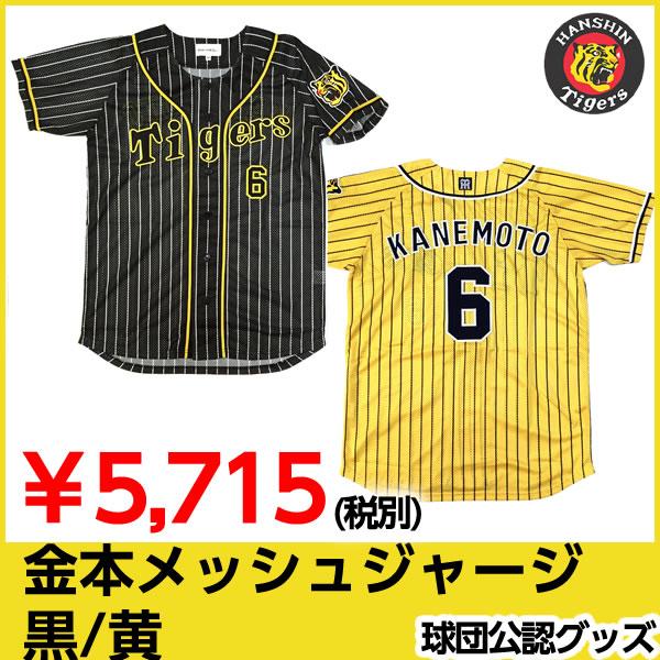 阪神タイガース☆金本☆応援ユニフォーム【メッシュカラージャージ】黒・黄