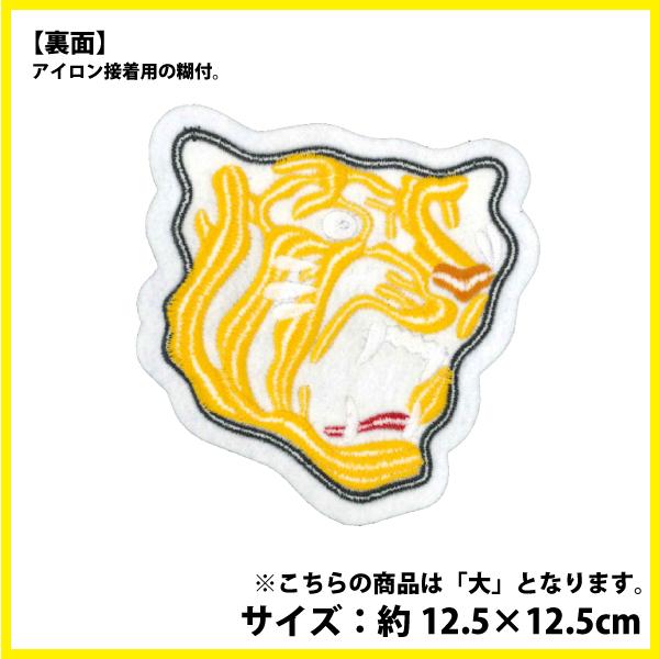 Hanshin Tigers embroidered patch Tiger face emblem large