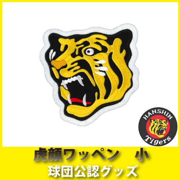 Hanshin Tigers embroidered patch Tiger face emblem elementary