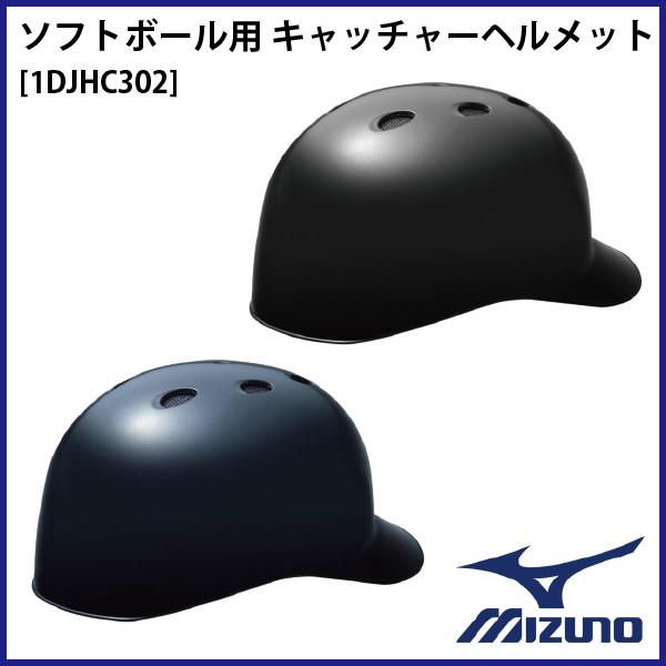 ミズノ ソフトボール用 つば付きキャッチャーヘルメット [1DJHC302]