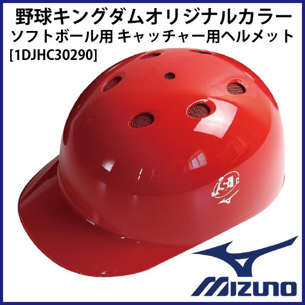ミズノ ソフトボール用 つば付きキャッチャーヘルメット レッド [1DJHC30290-RD]