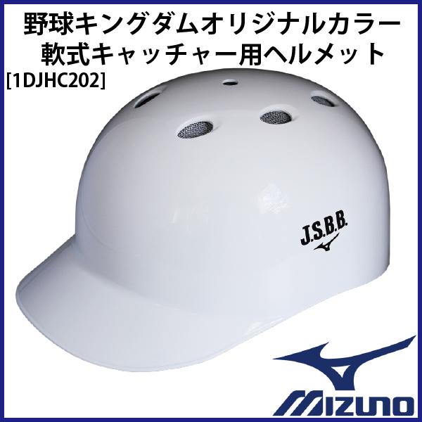 ミズノ 軟式用 つば付きキャッチャーヘルメット ホワイト [1DJHC202]