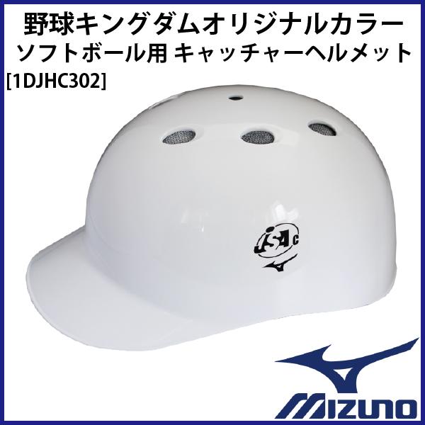 ミズノ ソフトボール用 [1DJHC302] つば付きキャッチャーヘルメット ソフトボール用 ホワイト ミズノ [1DJHC302], オールドギア:1e9d01d0 --- sunward.msk.ru