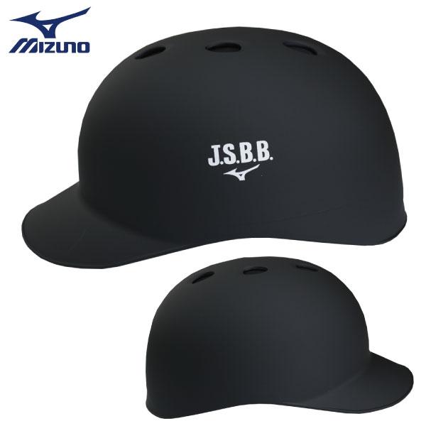 ミズノ 軟式用 つば付きキャッチャーヘルメット つや消しブラック [1DJHC202-MBK]