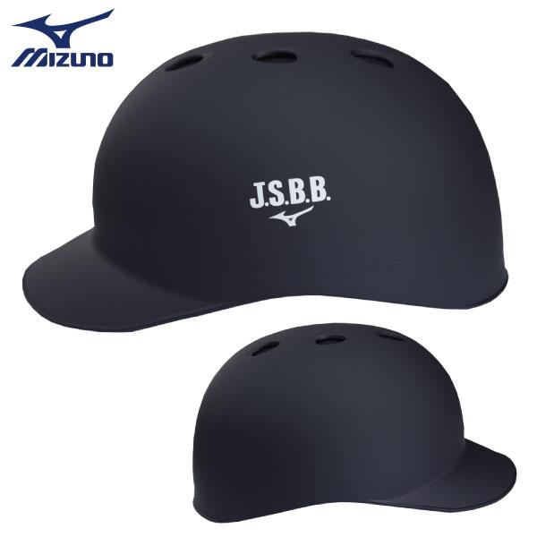 ミズノ 軟式用 つば付きキャッチャーヘルメット つや消しネイビー [1DJHC202-MNV]