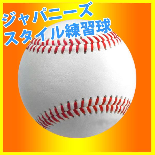硬式ボール 練習用球 訳あり ファッション通販 日本球界仕様です ウール50% 試合球に近い高品位ボールです 硬球 野球 1ダース 12個入り 高品位ボール 日本球界仕様 硬球野球 練習用