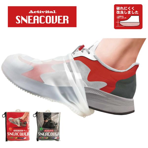急な雨にも即対応 便利なシリコン製 スーパーSALE スニーカバー 超歓迎された アクティバイタル 安値 靴に被せる防水カバー