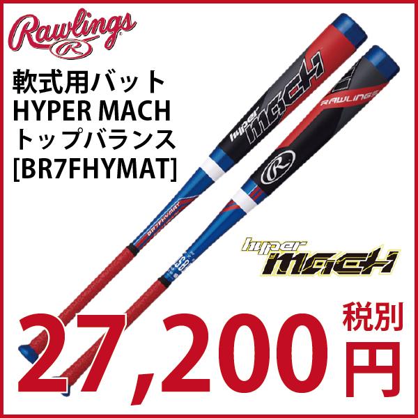 【ローリングス】HYPER MACH(ハイパーマッハ) トップバランス[BR7FHYMAT]