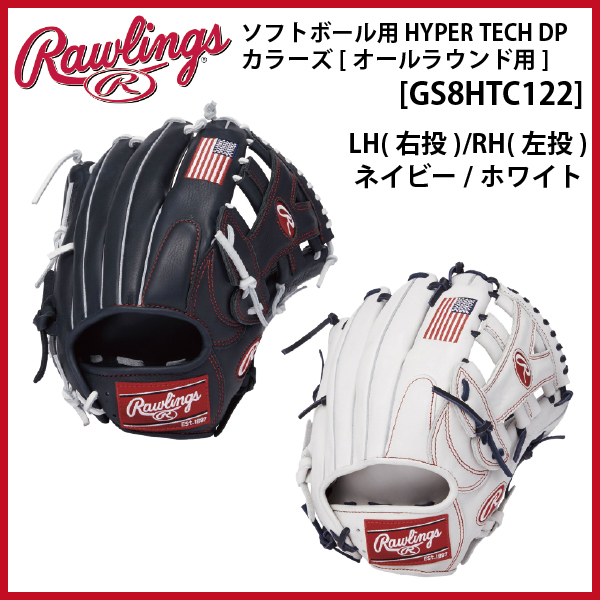 【ローリングス】ソフトボール用 HYPERTECH DP カラーズ オールラウンド用 [GS8HTC122]
