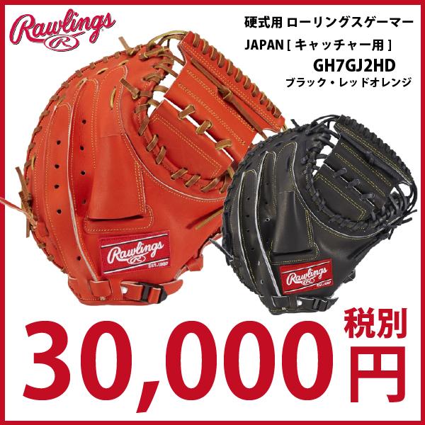 【ローリングス】硬式用 ローリングスゲーマー JAPAN キャッチャー用 [GH7GJ2HD]