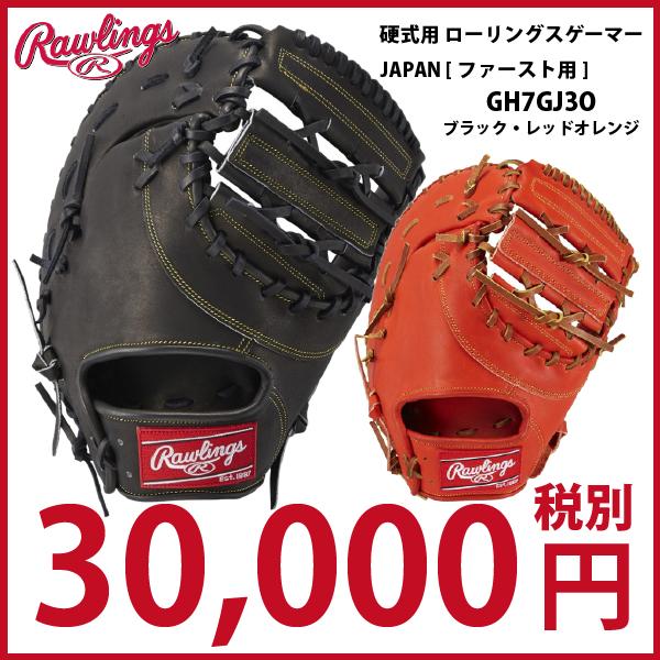 【ローリングス】硬式用 ローリングスゲーマー JAPAN ファースト用 [GH7GJ30]