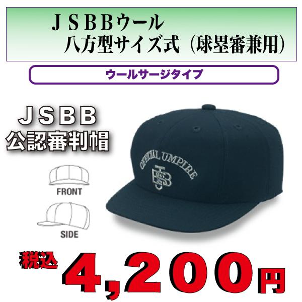 【JSBB公認審判帽子】JSBBウール八方型サイズ式(球塁審兼用)<野球用品/審判用品>