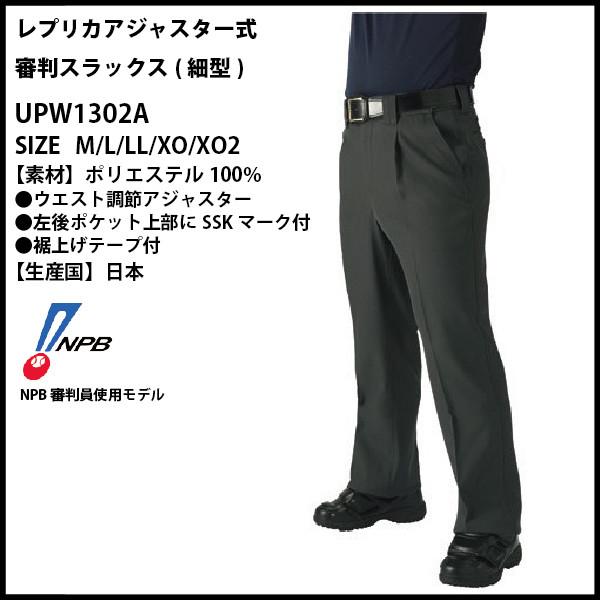 SSK エスエス 규 レプリカアジャスター 레 원피스 (스마일) UPW1302A