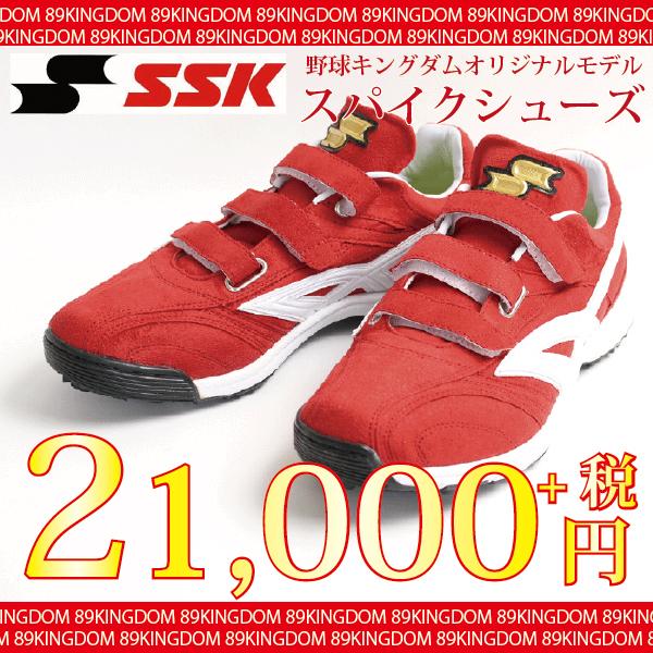 SSK 野球キングダムオリジナルモデル プロエッジオーダーシューズ・フルスタイル スパイク [PEO1225SFS]