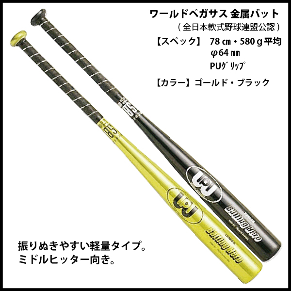 World Pegasus Japan rubber-ball Baseball Federation official metal bat WBN32