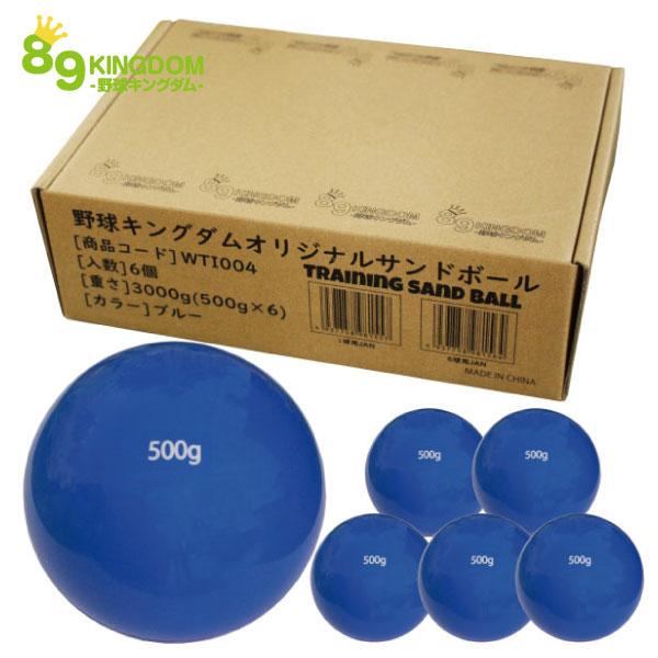 贈答 当店オリジナルのトレーニング用ボール 89キングダムオリジナル トレンド ソフトサンドボール 500g ブルー 大谷選手も同種のボールでストレッチ 空気調整可能 6球