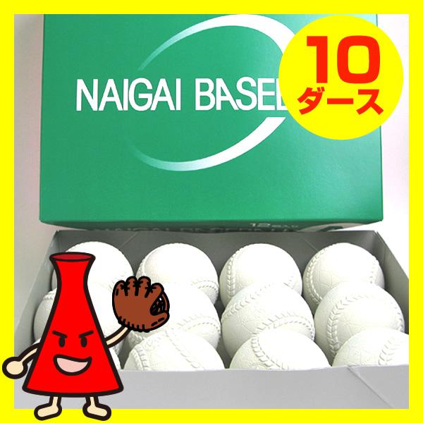 軟式ボール/軟式野球ボール B号 試合球 ナイガイ 120球(10ダース)