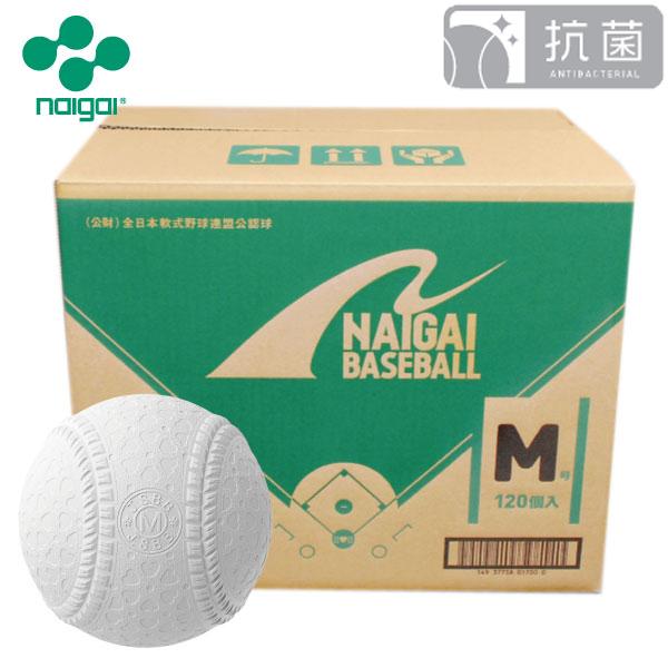 【期間限定価格】ナイガイ 軟式野球ボール M号 一般・中学生向け 10ダース(120球) 軟式ボール M球【送料無料】
