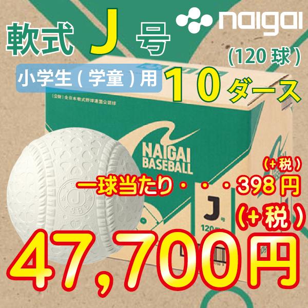 ナイガイ 軟式野球ボール J号 学童向け 10ダース(120球)