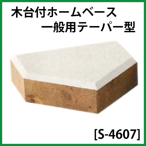 三和体育 木台付ホームベース テーパー型[S-4607]