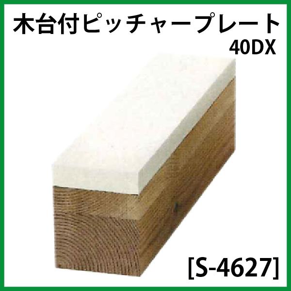 三和体育 木台付ピッチャープレート 40DX[S-4627]